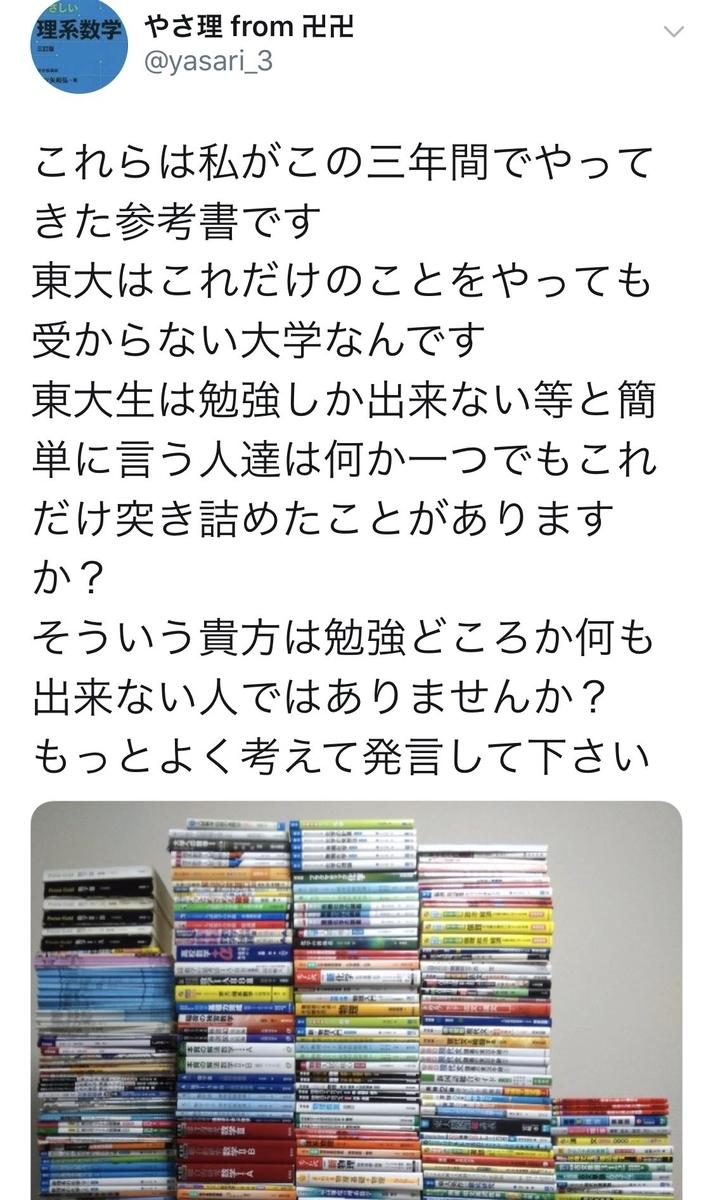 f:id:hideyoshi1537:20190321223324j:plain