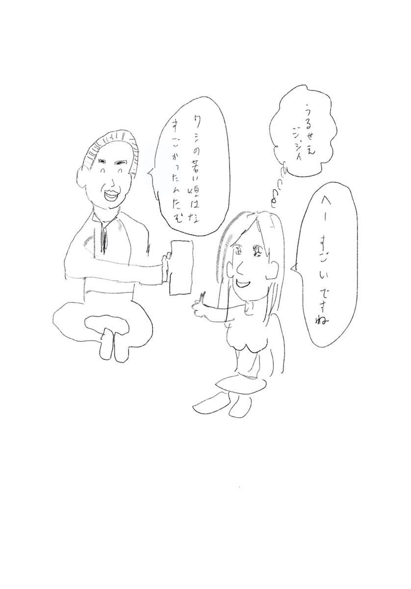 f:id:hideyoshi1537:20190331203603j:plain