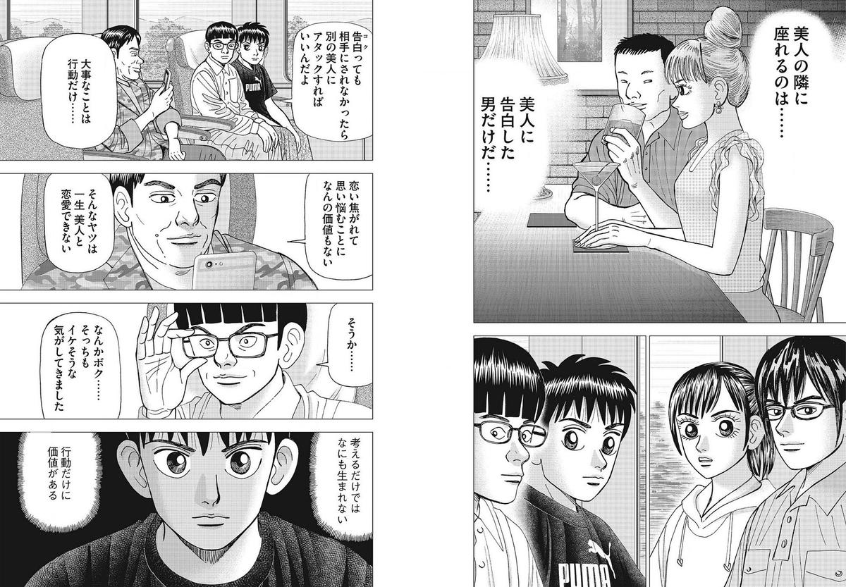 f:id:hideyoshi1537:20190331222735j:plain