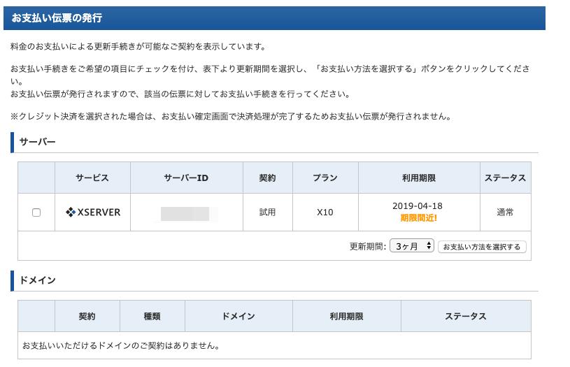 f:id:hideyoshi1537:20190408181526p:plain