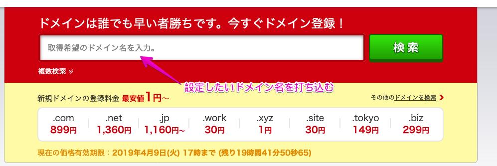 f:id:hideyoshi1537:20190408211825p:plain