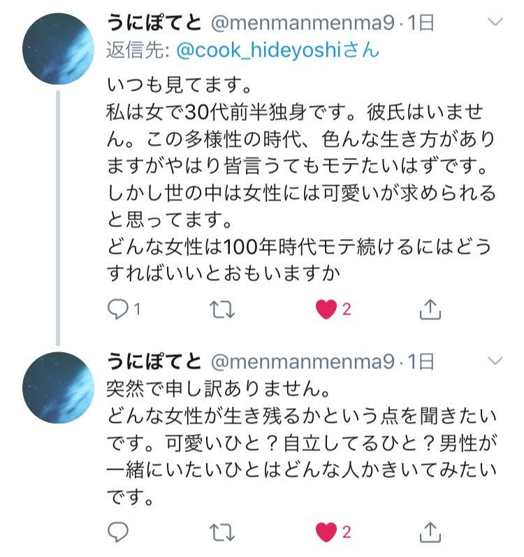 f:id:hideyoshi1537:20190417114425j:plain