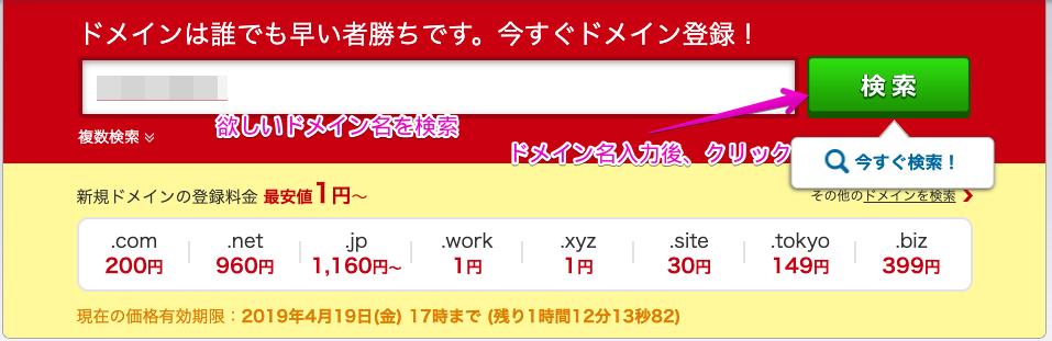 f:id:hideyoshi1537:20190419154839p:plain