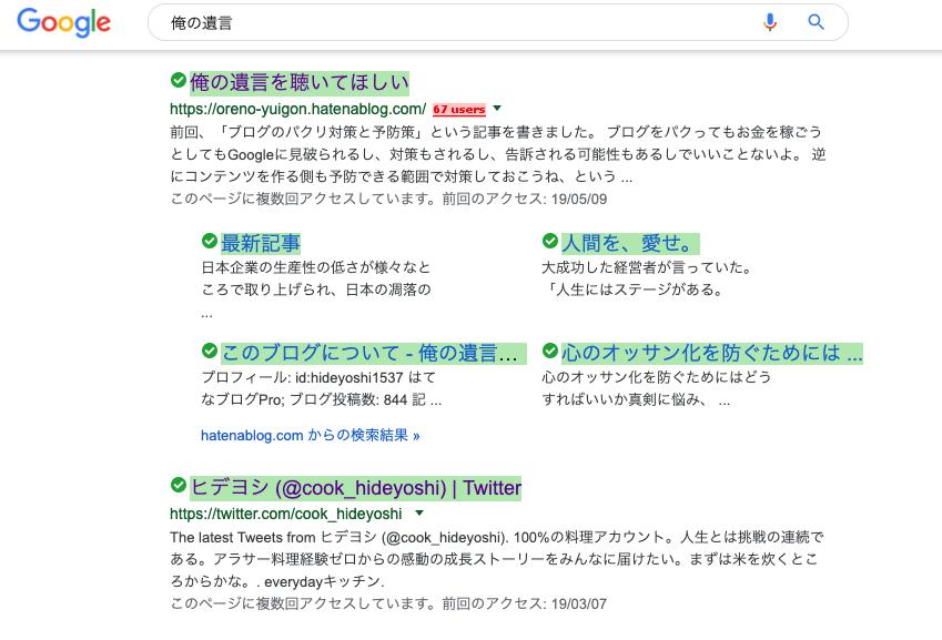f:id:hideyoshi1537:20190511095348p:plain