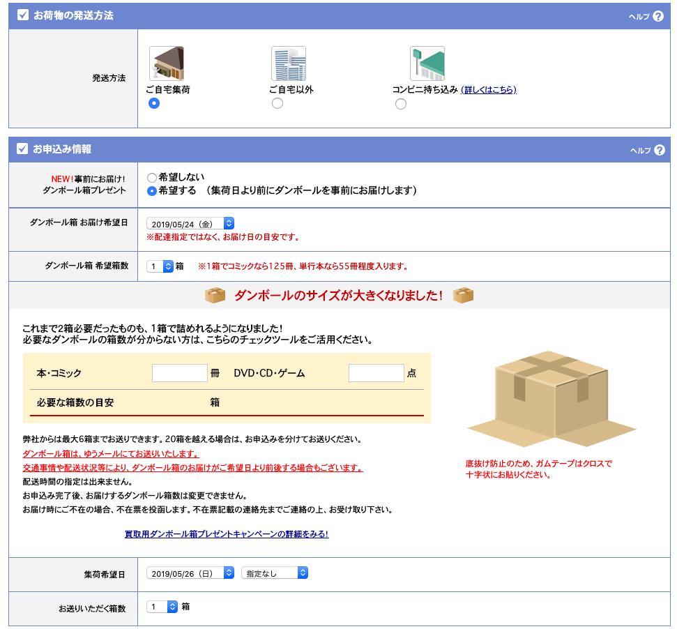 f:id:hideyoshi1537:20190522102026p:plain