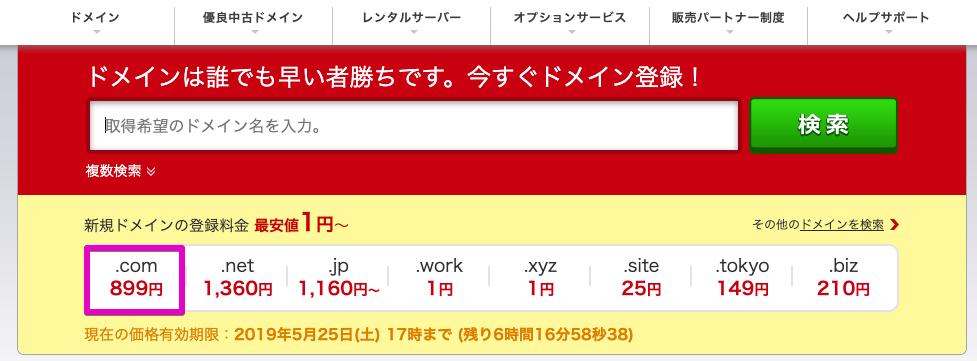 f:id:hideyoshi1537:20190525104311p:plain