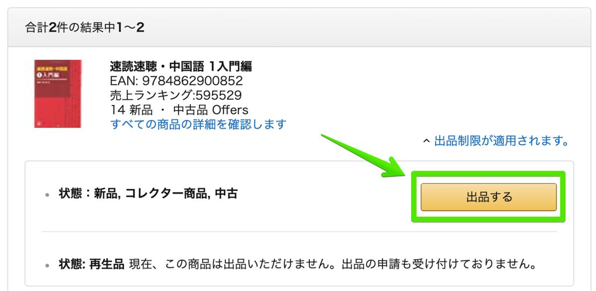 f:id:hideyoshi1537:20190611091325p:plain