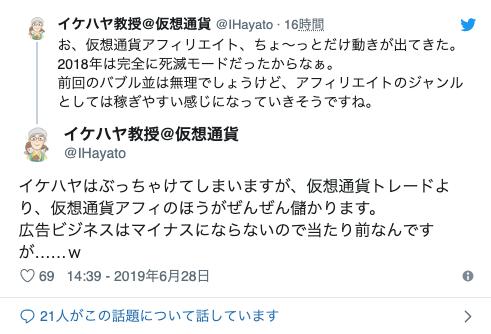 f:id:hideyoshi1537:20190629073349p:plain
