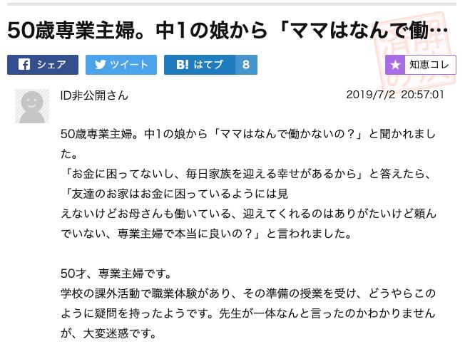 f:id:hideyoshi1537:20190717100415p:plain