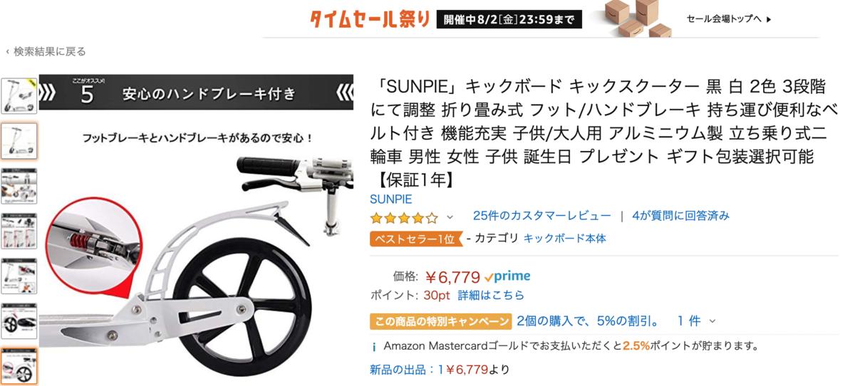 f:id:hideyoshi1537:20190731115018p:plain