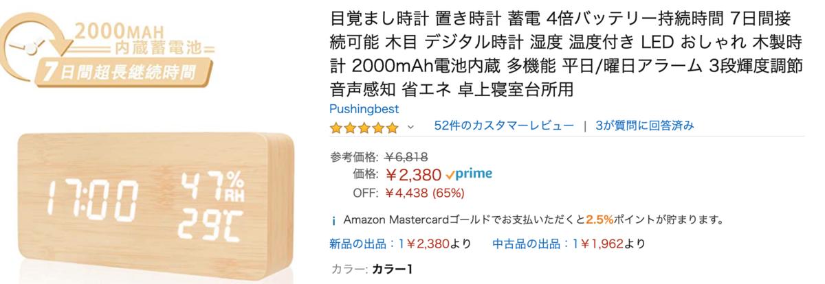 f:id:hideyoshi1537:20190731115326p:plain