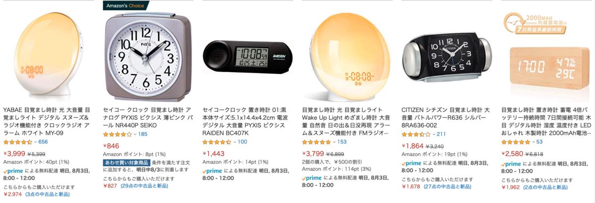 f:id:hideyoshi1537:20190802091906p:plain
