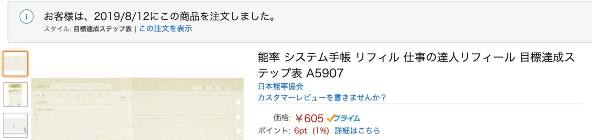 f:id:hideyoshi1537:20190824152752p:plain