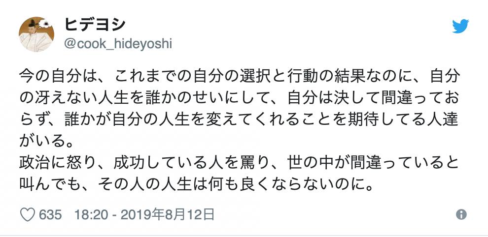 f:id:hideyoshi1537:20190828082007p:plain
