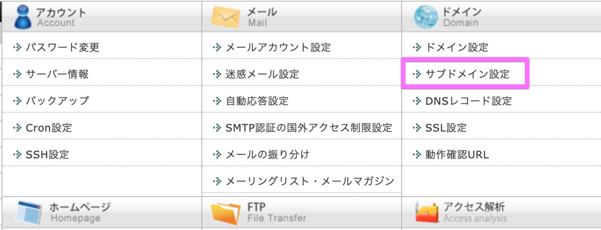 f:id:hideyoshi1537:20190901092908p:plain