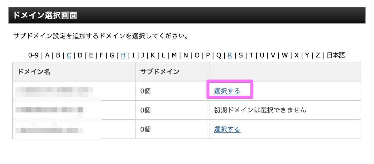 f:id:hideyoshi1537:20190901093017p:plain