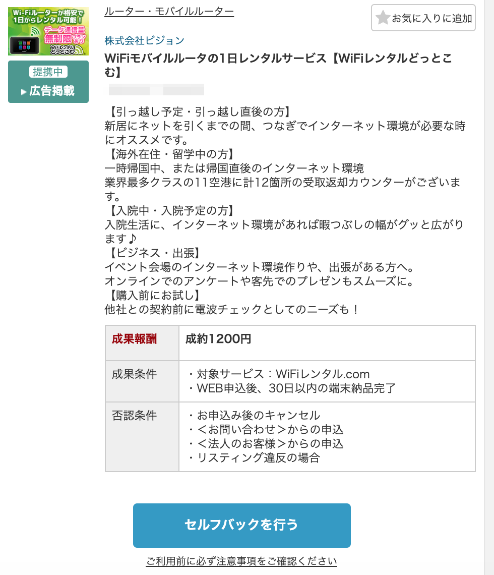 f:id:hideyoshi1537:20191005101728p:plain