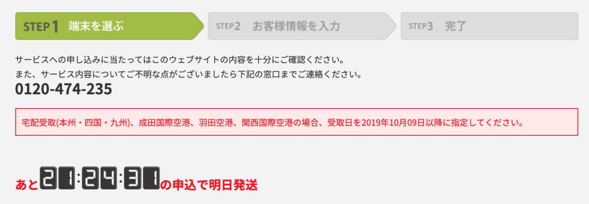 f:id:hideyoshi1537:20191007153634p:plain
