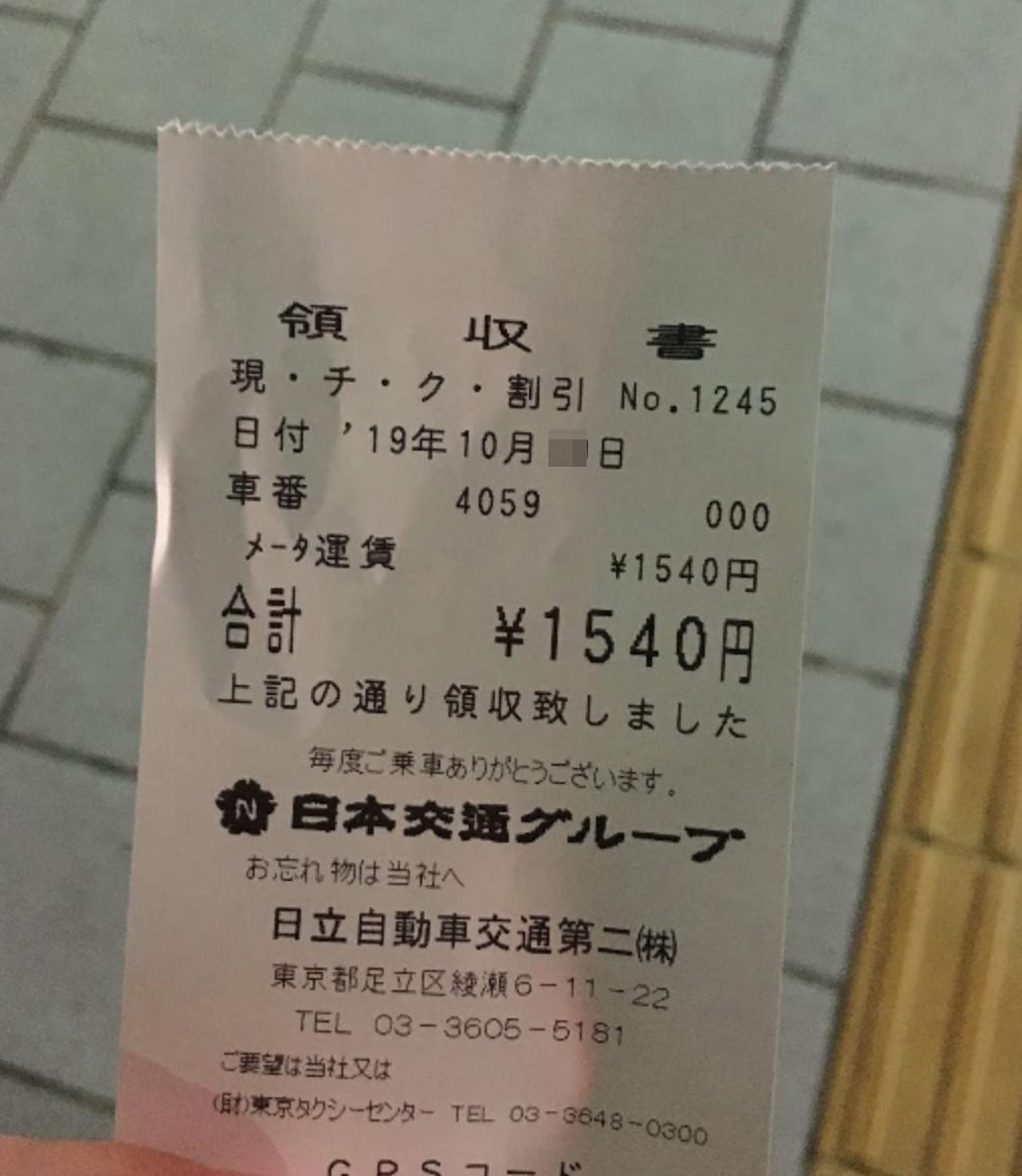 f:id:hideyoshi1537:20191102225844p:plain