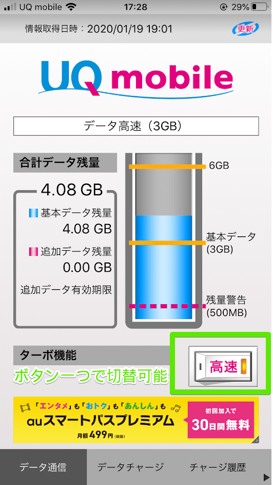 f:id:hideyoshi1537:20200121182929p:plain