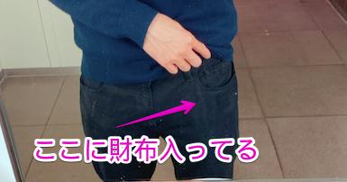 薄い財布はパンツのシルエットが崩れない