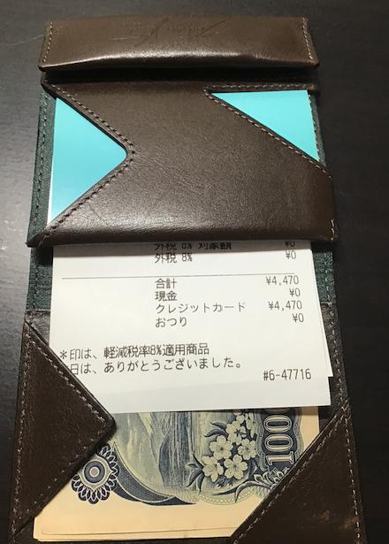 「薄い財布」を広げたときの大きさ