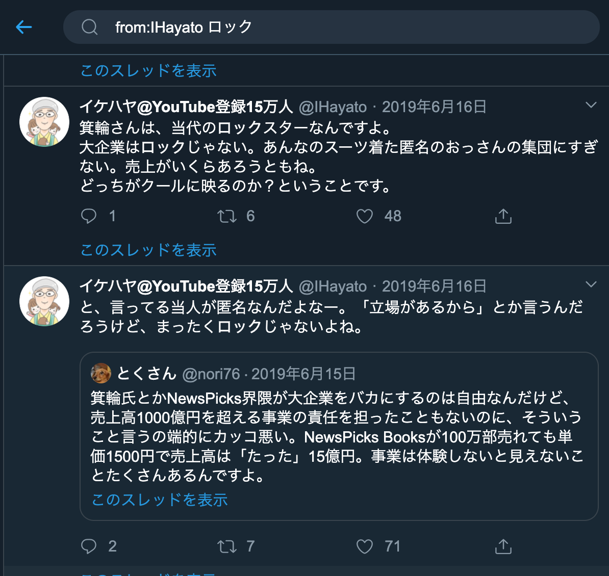 f:id:hideyoshi1537:20200224221910p:plain