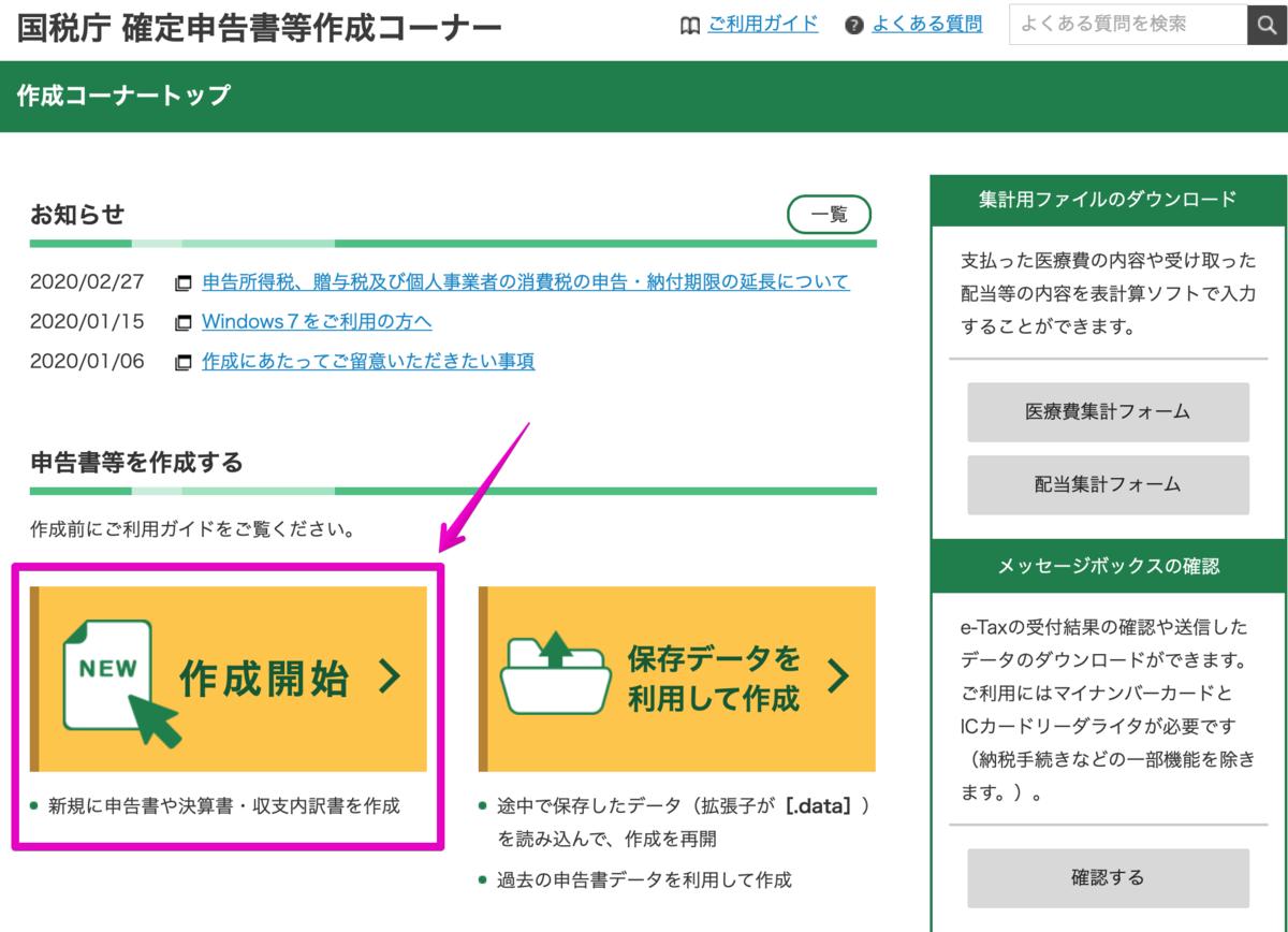 f:id:hideyoshi1537:20200227222024p:plain