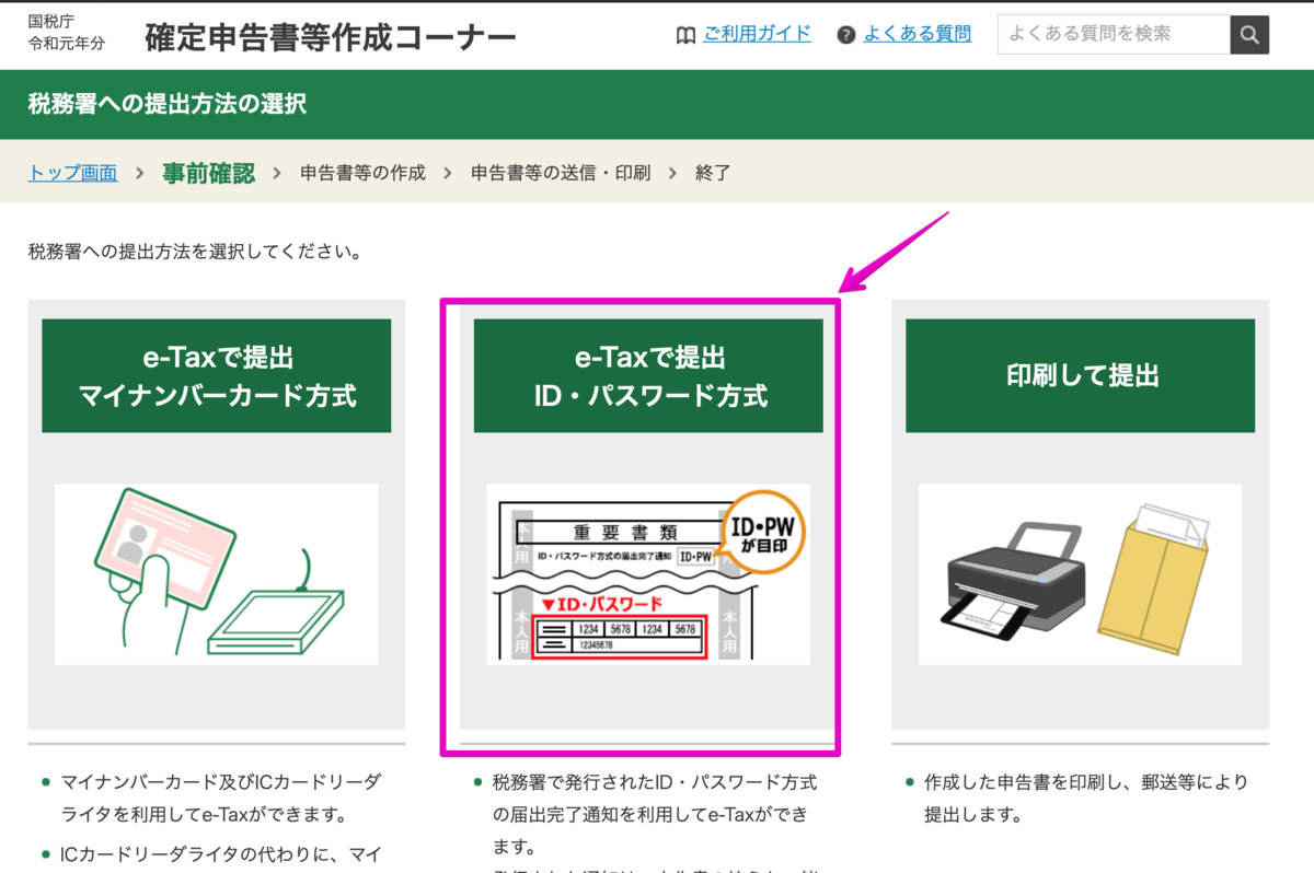 f:id:hideyoshi1537:20200227222103p:plain