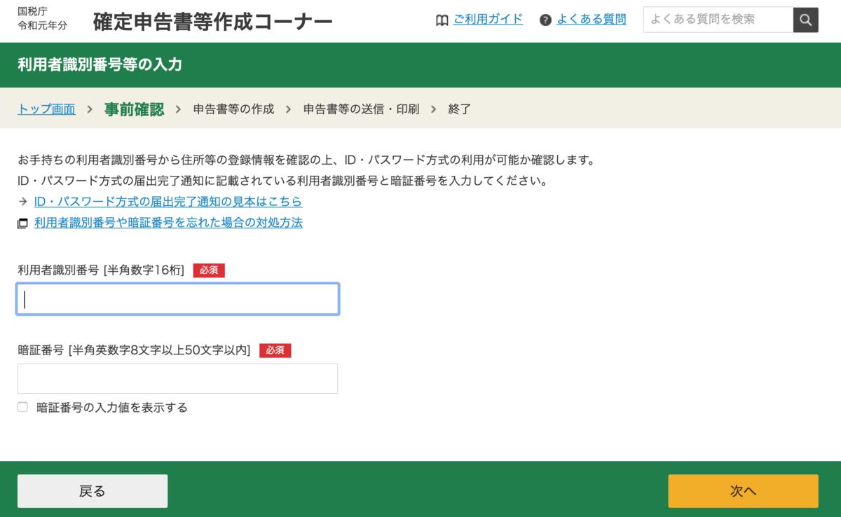 f:id:hideyoshi1537:20200227222650p:plain