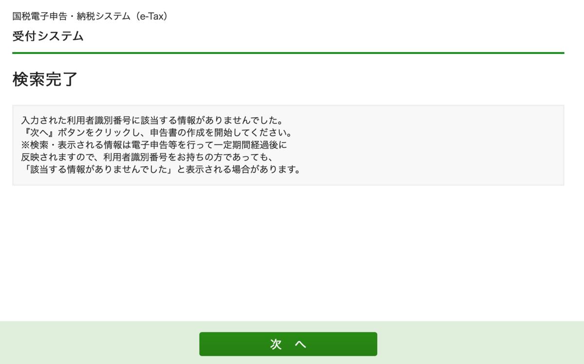 f:id:hideyoshi1537:20200227222804p:plain