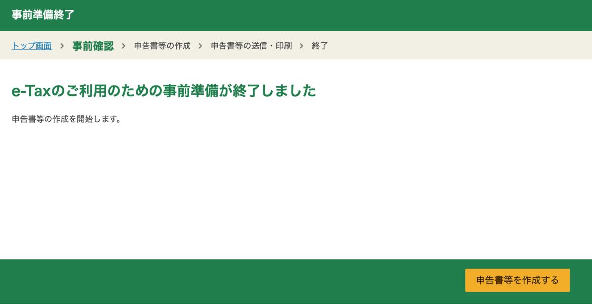 f:id:hideyoshi1537:20200227223021p:plain