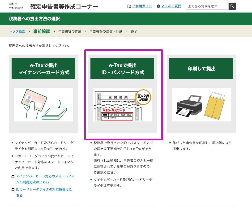 f:id:hideyoshi1537:20200228084330p:plain