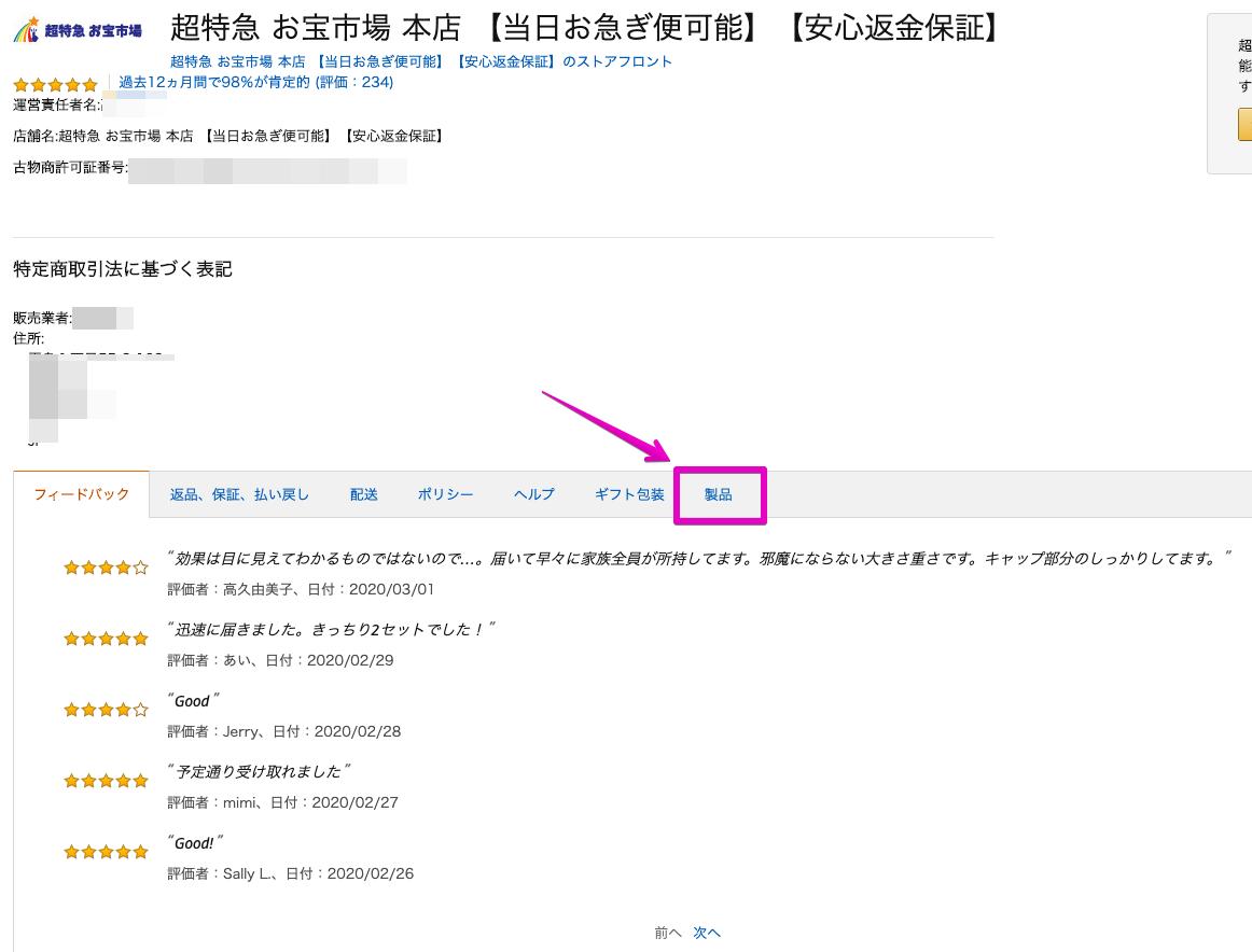 f:id:hideyoshi1537:20200301214827p:plain