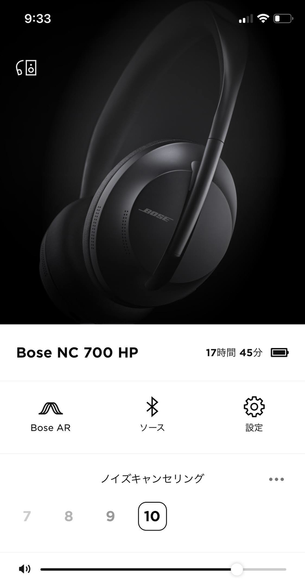 Bose NC 700 HPのノイズキャンセリングの調整