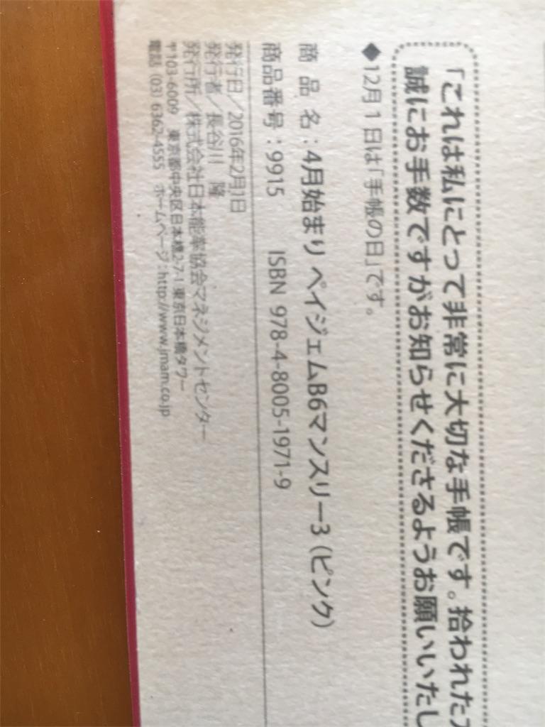 f:id:hideyuki1588183:20161107181615j:image