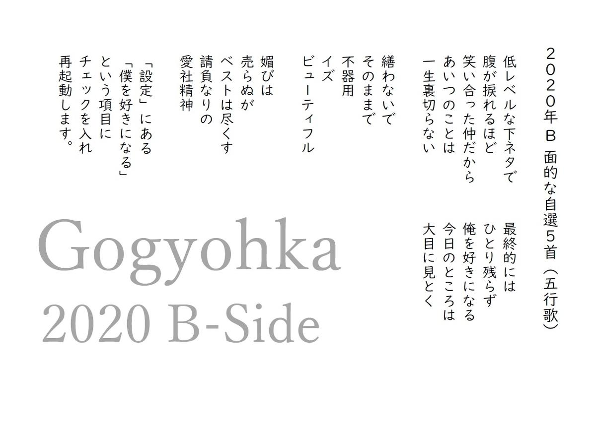 f:id:hidgepaso0713:20210102121711j:plain