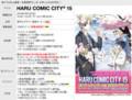 HARU Comic City 15