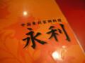 中國東北家郷料理 永利