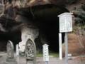 觀音像和洞窟