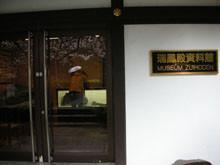 瑞鳳殿資料館