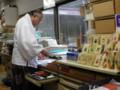 正在用印的片倉爺爺