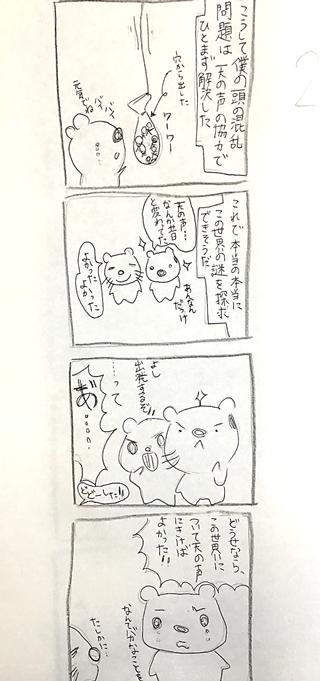 f:id:hiekashi:20170510075238p:plain