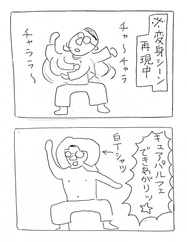f:id:hiekashi:20170823081345j:image