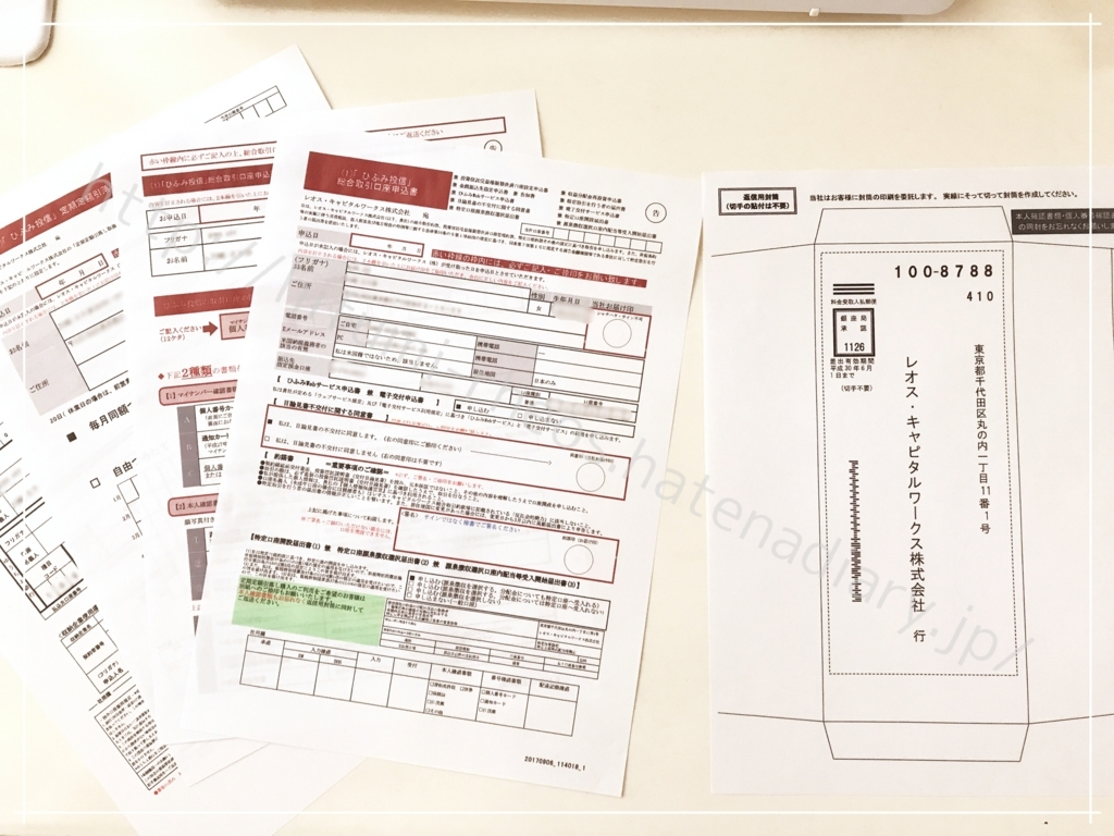 書類をダウンロードして印刷した画像