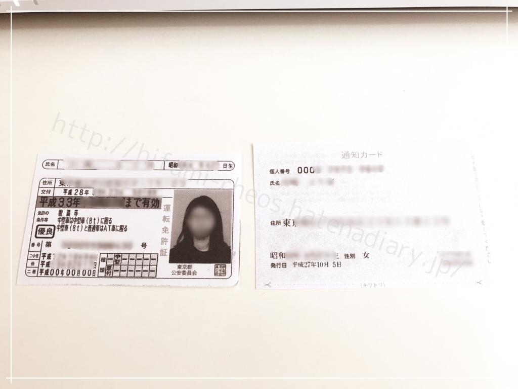 免許証など本人確認ができるモノ・マイナンバーカードのコピー画像