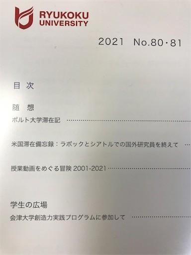 f:id:hig3:20210922134838j:plain
