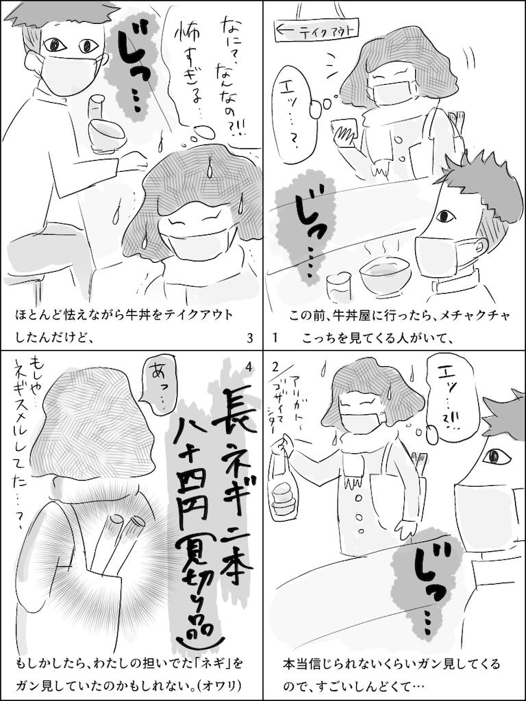 f:id:higa_meko:20210201210356p:image