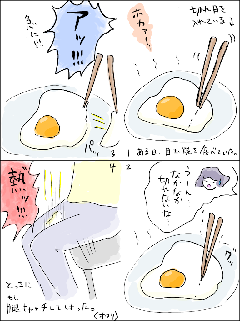 f:id:higa_meko:20210719200404p:image