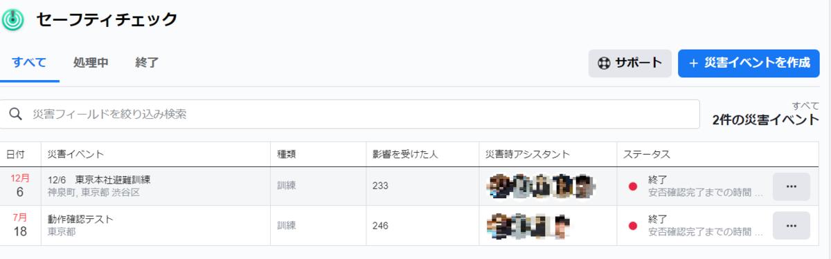 f:id:higa_takuya:20200721165635p:plain